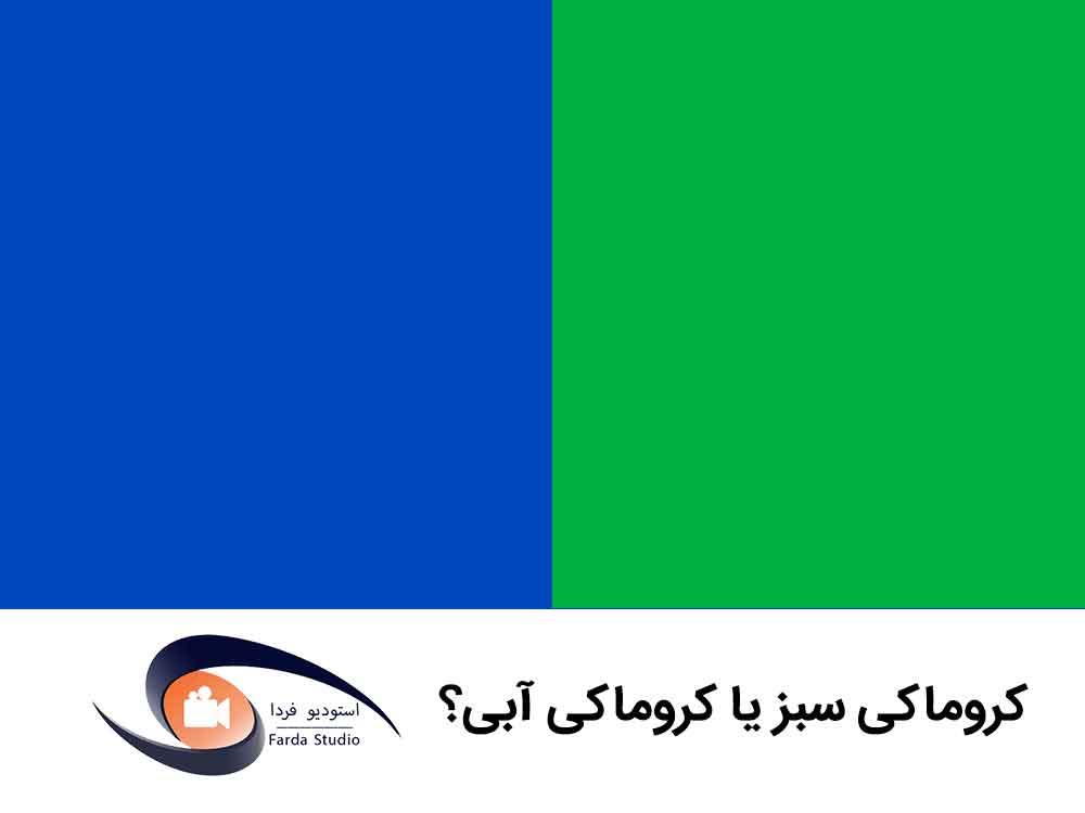 پرده سبز رنگ کروماکی- انتخاب بین رنگ سبز کروماکی و رنگ آبی کروماکی