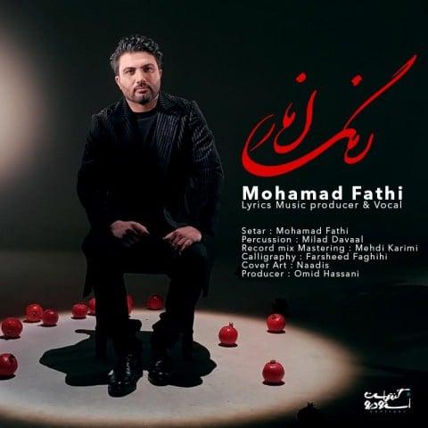 ضبط موزیک ویدیوی رنگ انار از محمد فتحی در وایت روم استودیو فردا به کارگردانی نادیس