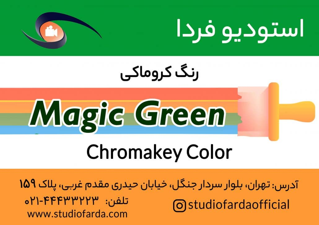 رنگ کروماکی مجیک گرین