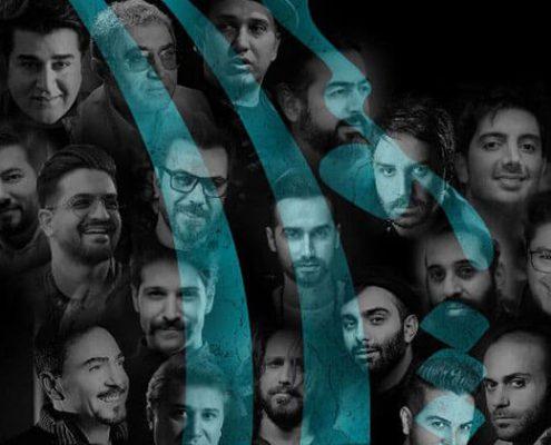 منو یشناس چهل خواننده در استودیو فردا