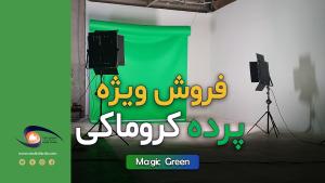 خرید پرده سبز کروماکی مجیک گرین